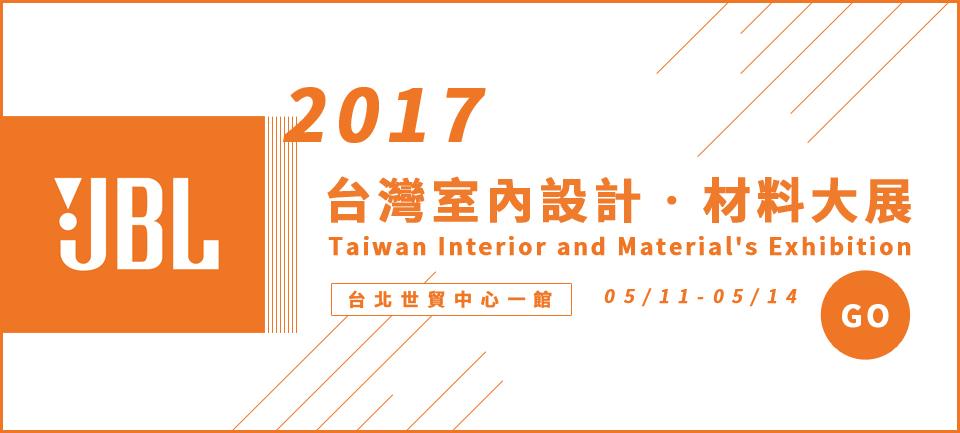 JBL 與您相約在2017室內設計材料大展