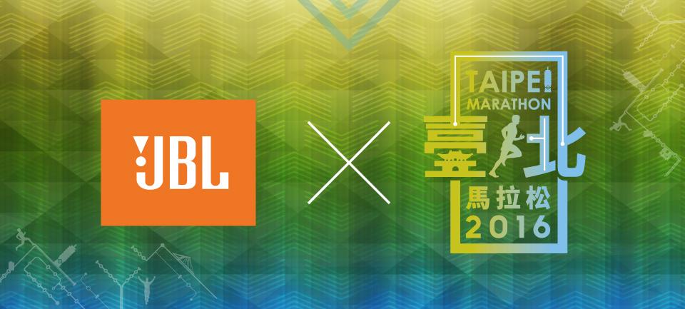 JBL 熱情邀約 與您相見台北馬拉松